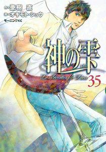 神の雫 (35) 電子書籍版