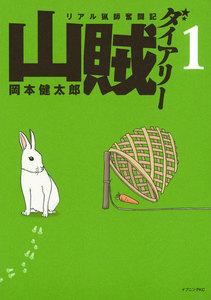 山賊ダイアリー (1~5巻セット)