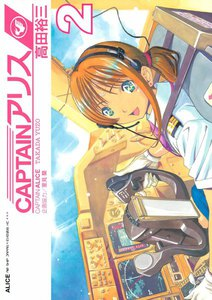 CAPTAINアリス ALICE AIR SHIP JAPAN 2巻