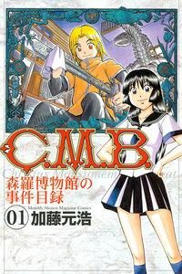 C.M.B.森羅博物館の事件目録 (1~5巻セット)