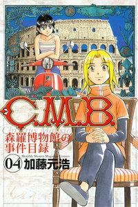 C.M.B.森羅博物館の事件目録 (4) 電子書籍版