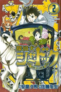 探偵犬シャードック (2) 電子書籍版