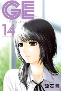 GE~グッドエンディング~ (14) 電子書籍版