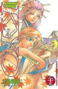 SAMURAI DEEPER KYO (23) 電子書籍版