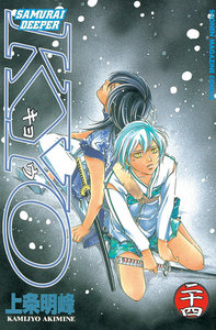 SAMURAI DEEPER KYO (24) 電子書籍版