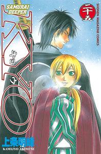 SAMURAI DEEPER KYO 25巻