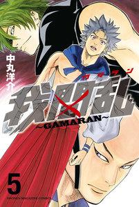我間乱~GAMARAN~ (5) 電子書籍版