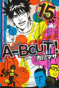 A-BOUT! 15巻