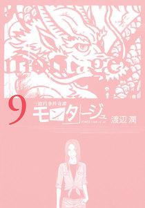 三億円事件奇譚 モンタージュ (9) 電子書籍版