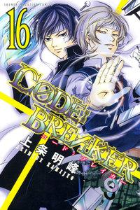 C0DE:BREAKER (16~20巻セット)