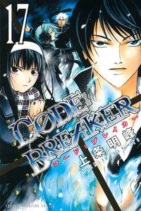 C0DE:BREAKER (17) 電子書籍版