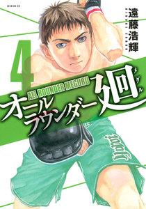 オールラウンダー廻 (4) 電子書籍版