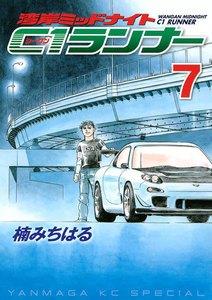 湾岸ミッドナイト C1ランナー (7) 電子書籍版