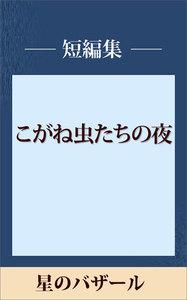 星のバザール 【五木寛之ノベリスク】 電子書籍版