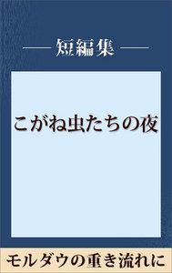 モルダウの重き流れに 【五木寛之ノベリスク】 電子書籍版