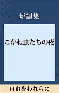 自由をわれらに 【五木寛之ノベリスク】 電子書籍版