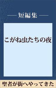 聖者が街へやってきた 【五木寛之ノベリスク】 電子書籍版