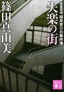 失楽の街 建築探偵桜井京介の事件簿 電子書籍版