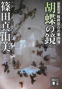 胡蝶の鏡 建築探偵桜井京介の事件簿