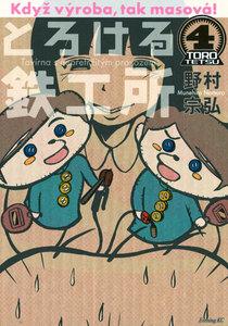 とろける鉄工所 (4) 電子書籍版
