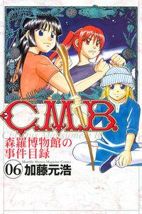 C.M.B.森羅博物館の事件目録 (6) 電子書籍版
