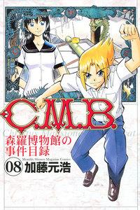 C.M.B.森羅博物館の事件目録 8巻