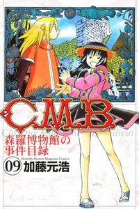 C.M.B.森羅博物館の事件目録 (9) 電子書籍版