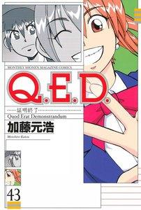 Q.E.D.証明終了 43巻