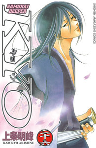SAMURAI DEEPER KYO (26~30巻セット)