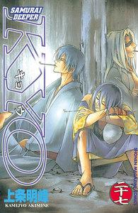 SAMURAI DEEPER KYO (27) 電子書籍版