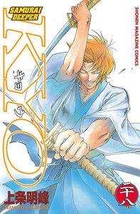 SAMURAI DEEPER KYO 28巻