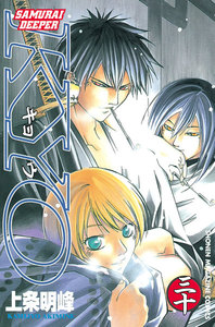 SAMURAI DEEPER KYO (30) 電子書籍版