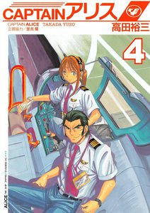 CAPTAINアリス ALICE AIR SHIP JAPAN 4巻