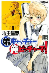 弟キャッチャー俺ピッチャーで! (15) 電子書籍版