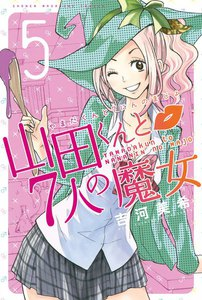 山田くんと7人の魔女 (5) 電子書籍版