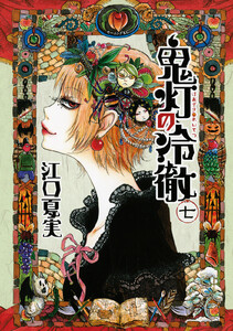 鬼灯の冷徹 (7) 電子書籍版