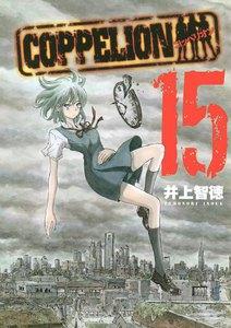 COPPELION 15巻
