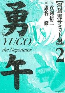勇午 洞爺湖サミット編 YUGO the Negotiator