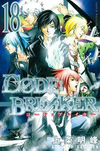 C0DE:BREAKER 18巻