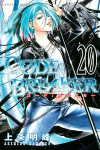 C0DE:BREAKER 20巻