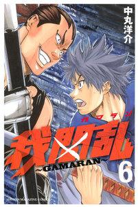 我間乱~GAMARAN~ (6~10巻セット)