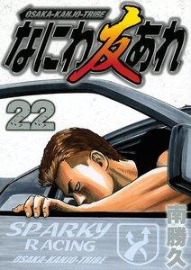 なにわ友あれ (22) 電子書籍版