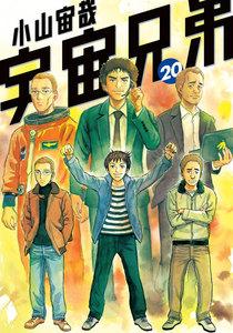 宇宙兄弟 (20) 電子書籍版