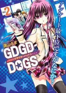 GDGD-DOGS 2巻