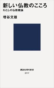 新しい仏教のこころ わたしの仏教概論 電子書籍版