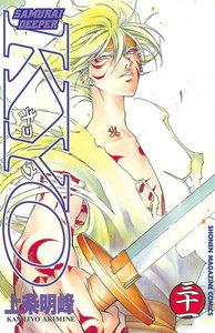 SAMURAI DEEPER KYO (31~35巻セット)