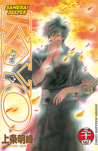 SAMURAI DEEPER KYO 34巻