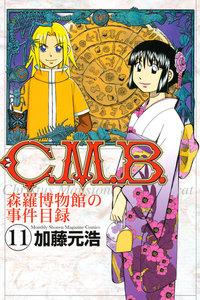 C.M.B.森羅博物館の事件目録 (11~15巻セット)