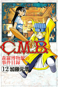 C.M.B.森羅博物館の事件目録 12巻