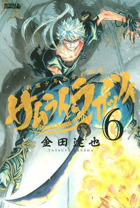 サムライ・ラガッツィ 戦国少年西方見聞録 (6~10巻セット)